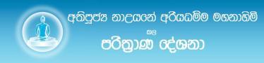 Most Ven Nauyane Ariyadhamma Maha Swaminwahanse's